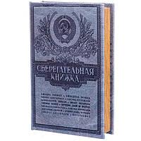 Оригинальный подарок - сейф в виде книги (26х17х5 см.)