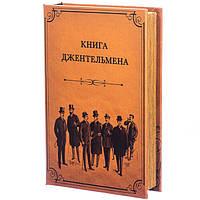 "Книга-сейф ""Книга джентельмена"" (26х17х5 см.)"