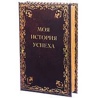 Оригинальный подарок - книга сейф на ключе (26х17х5 см.)