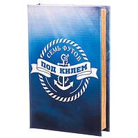 Книга сейф  (26х17х5,5 см.)