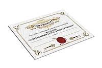 Дизайн и печать сертификатов