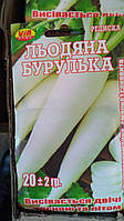 Семена редиса  Ледяная сосулька  (20 грамм) ТМ VIA плюс