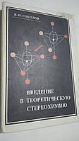 Введение в теоретическую стереохимию В.Соколов