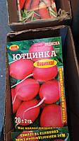 Семена редиса Ютцинка  (20 грамм) ТМ VIA плюс