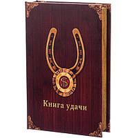 "Подарок на день рождения книга-сейф ""Книга удачи"" (26х17х5 см.)"