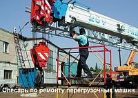Слесарь по ремонту и эксплуатации перегрузочных машин