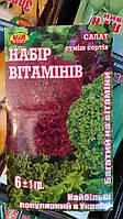 Семена салата Смесь сортов (6 грамм) ТМ VIA плюс