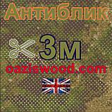 Сітка маскувальна камуфляжна - Антиблік ширина 3м 80%, фото 3