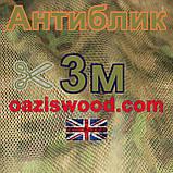 Сітка маскувальна камуфляжна - Антиблік ширина 3м 80%, фото 4