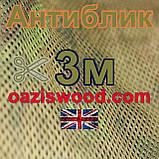 Сітка маскувальна камуфляжна - Антиблік ширина 3м 80%, фото 6