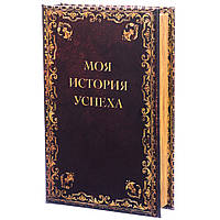 """Книга сейф """"Моя история успеха"""" (26*17*5)"""