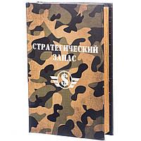 Книга-тайник Стратегический запас 26*17*5 см 119UE на ключе
