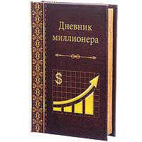 "Сейф в виде книги ""Дневник миллионера"" (26х17х5 см.)"