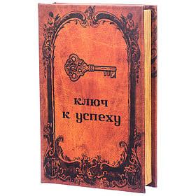 Книга-сейф Ключ к успеху 26*17*5 см 116UE