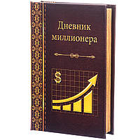 Книга с секретом График достатка 26*17*5 см 111UE
