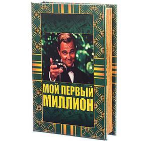 Книга-сейф Великий Гэтсби 26*17*5 см 109UE