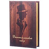Книга-сейф Джентельмен 26*17*5 см 106UE