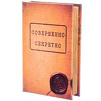 Мини сейф книга Совершенно секретно 26*17*5 см 055UE