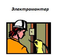 Электромонтер по обслуживанию и ремонту электрооборудования