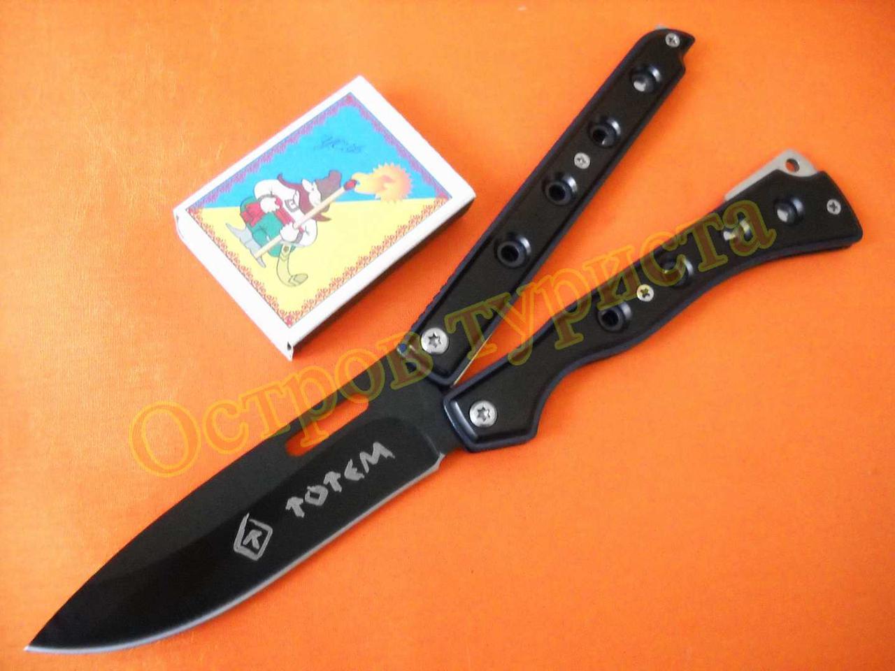 Нож бабочка Totem OT5OO