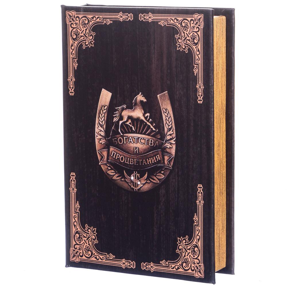 Шкатулка-сейф в виде книге на ключе  Богатства и процветания 26*17*5 см (012UE)