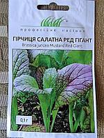 Семена горчицы салатной Ред Гигант 0.1 гр