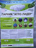 Парник мини теплица  4 метра Агро-Лидер 50 г/м2