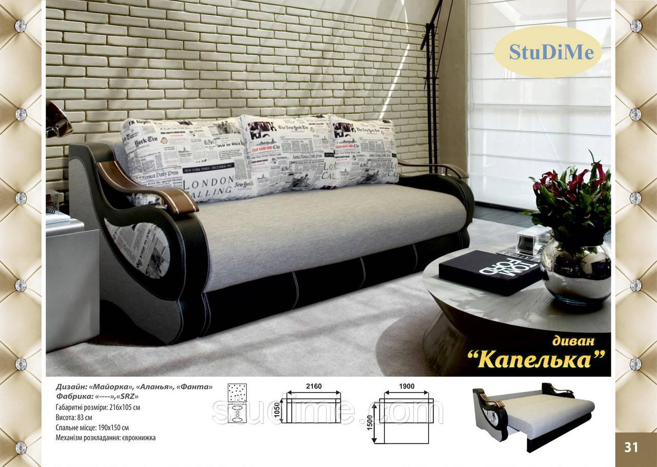 купить диван капельку по низкой цене в украине от Studime 640183204