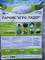 Парник мини теплица Агро-Лидер 10 метров 42 г/м2