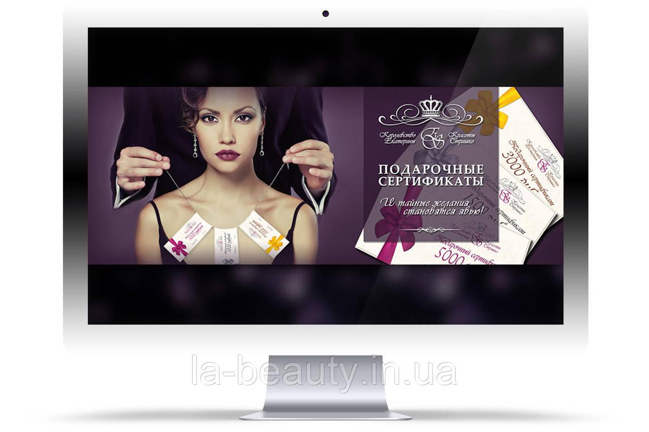 Дизайн баннера / рекламы для сайта / соцсетей