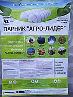 Парник мини теплица Агро-Лидер 12 метров 42 г/м2