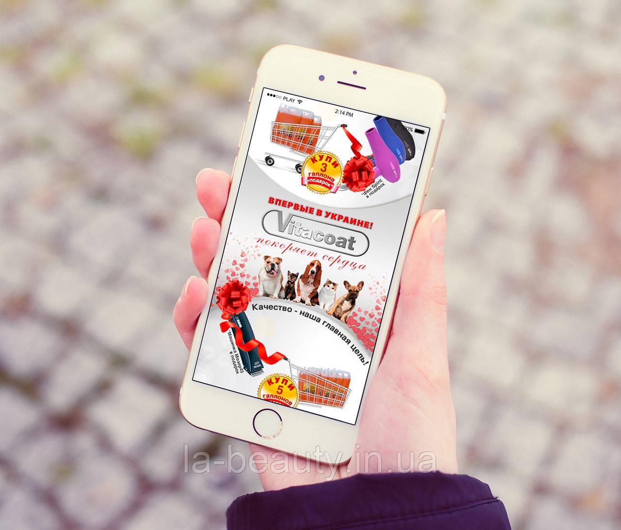 Дизайн баннера / рекламы для мобильной версии сайта / соцсетей