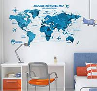 """Наклейка на стену, украшения стены наклейки в офис, в детскую, в школу """"карта мира"""" 100*55см(лист 60*90см)"""