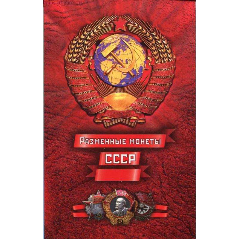 Коллекционный альбом - разменные монеты СССР (капсульного типа)