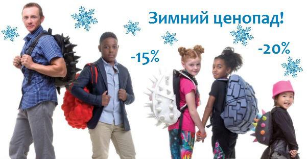 Зимний ценопад! - 20%, -15% на рюкзаки и пеналы!