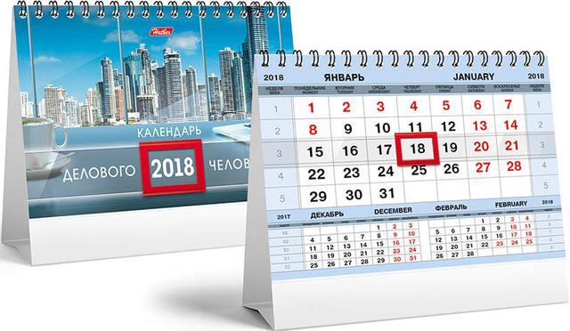 Календарь на год домиком распечатать в Днепре