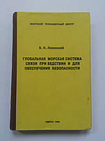 Глобальная морская система связи при бедствии и для обеспечения безопасности В.Липинский 1998 год