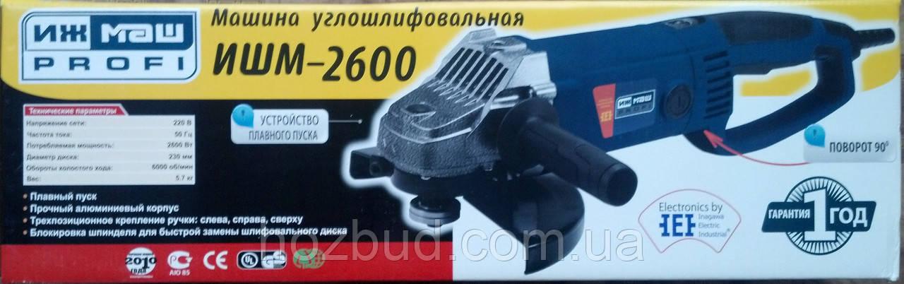 Болгарка ИЖМАШ  ИШМ-2600