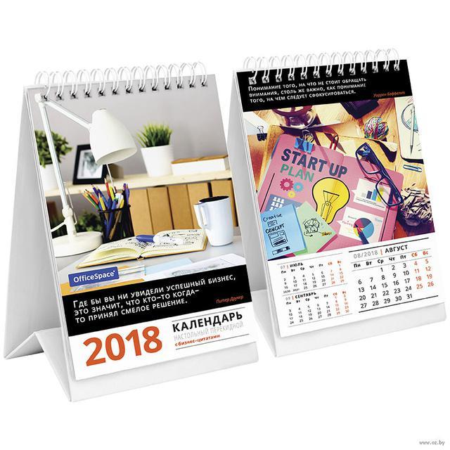 Календарь домик настольный в Днепре