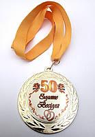 Медаль металева Золоте весілля 50 років Ukraine