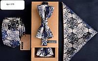 """Подарочный синий набор с принтом """"турецкий огурец"""": галстук, платок, бабочка"""