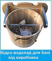Ведро водопад для бани и сауны 20 литров, дуб
