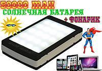 Супер PowerBank на 50000 mAh. Внешний аккумулятор, зарядное. Солнечная батарея solar + ФОНАРИК