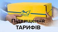 """Изменение стоимости доставки посылок """"Укрпочтой"""""""