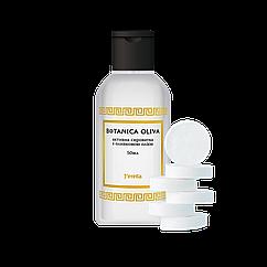 """Спеціальний догляд: активна сироватка з оливковою олією+маска-таблетка"""""""