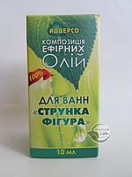 Эфирное масло для похудения Для ванн Стройная фигура эфирные м10мл-композиция эфирных масел