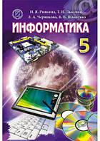 Информатика. 5 класс. Ривкинд И.Я., Лысенко Т.И.
