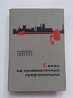 Связь на промышленных предприятиях А.Балакин, Г.Матлин 1966 год
