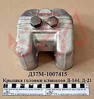 Крышка головки Д-144, Д-21 клапанов Д37М-1007415
