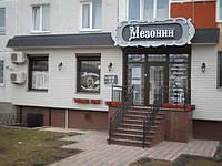 Рекламная вывеска, заказать вывеску в Запорожье